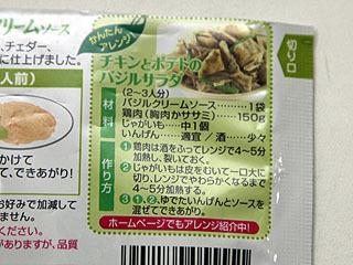 サラダというわりに鶏肉が150gで野菜はじゃがいもとインゲンがちょっとで野菜少なめ。
