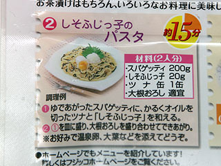 料理名の左上に「2」って書かれているがレシピ番号である。ふじっ子はB面レシピに熱心で、実は他にも玉子焼きなどのレシピがいくつもある。