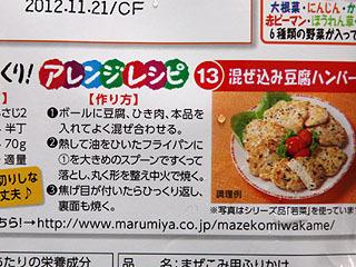 アレンジレシピっていうのか、こういうの。13もこういうレシピがあるのか。