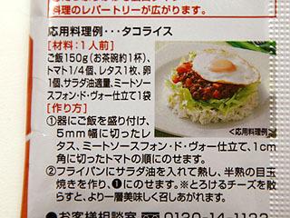 キユーピーのパスタソースは攻めのB面レシピが多い。