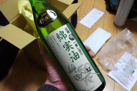 楽天で買った最高級サラダ油。1瓶1280円。