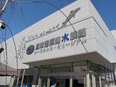 静岡、深海魚といえば昨年末にオープンした沼津深海魚水族館。