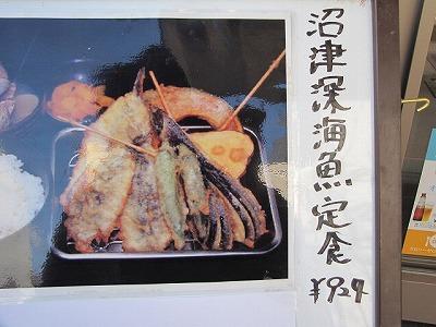 深海魚定食なるものまで。