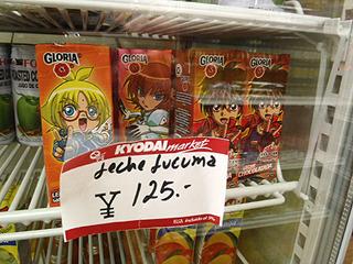 日本のアニメのキャラクター?しかし、パッケージは外国風。