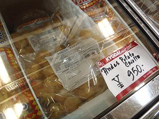 日本のジャガイモと似た何かの芋。