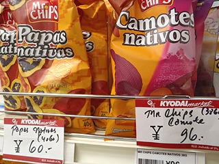 これは紅芋か?南米には紫や黒のトウモロコシが有ったからそういうのかもしれない。