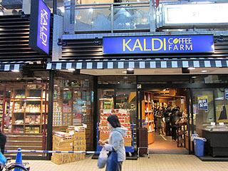 いつの間にか西葛西に出来てたカルディコーヒーファーム。海外のお菓子やカップ麺、国産でもマイナーな商品が売られていて楽しい。