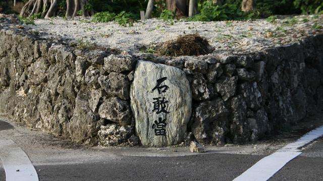 沖縄にたくさんある魔除けの石敢當(いしがんとう)、これが沖縄以外にもあるらしい