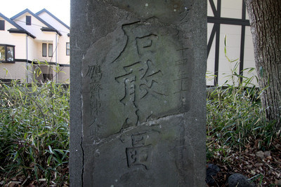 この文字は、亀田鵬斉(かめだぼうさい)という著名な漢学者のものだそうだ