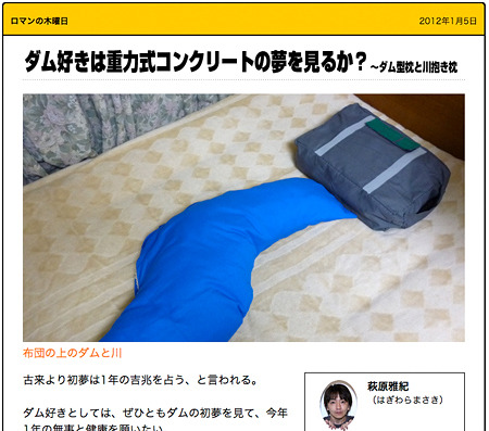 過日の萩原さんの記事、ダムの枕がすてきだった。→「ダム好きは重力式コンクリートの夢を見るか?」