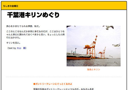 キリンを見に行った記事を書いたこともあるぼくだ。→「千葉港キリンめぐり」