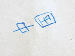 ベトナムの試し書きなのに、なぜか「中国」って書いてありました…。