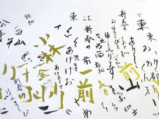 筆ペンの試し書き(日本)。みんな年賀状を書く気持ちでいっぱいなのが伝わります。