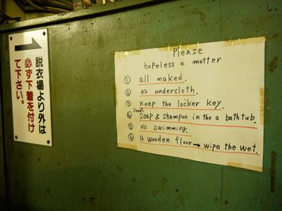 「脱衣場の外を全裸で歩き回るなよ」という日本語の注意書きと、「風呂場では全裸だかんな」という英語での注意書き。ビミョーに日本語の読める外国人は混乱しそうね