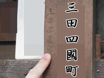 たしかに三田四國町と読める