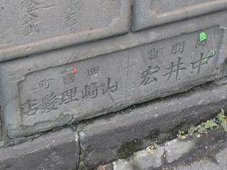 同朋町、四國町の刻印があるけれど、残念ながらノーカウント