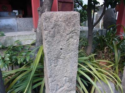 神社の石に刻まれた功運町