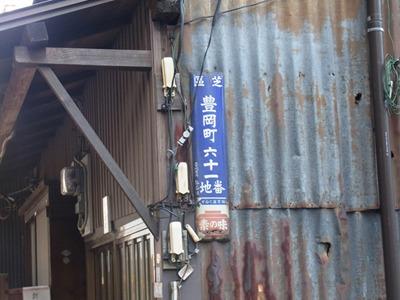 最後に案内してもらった豊岡町の街区表示板。戦前のものが残っているのはとっても貴重だ