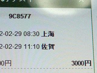 3000円のチケットゲットや!
