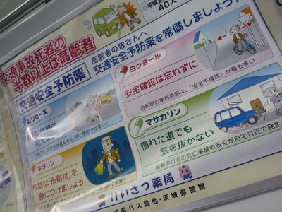 バッファロー吾郎みたいな交通安全ポスター。