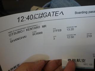 ペラっとした航空券を渡され