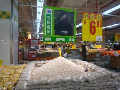 スーパーでみつけた「私が作りました」な米。