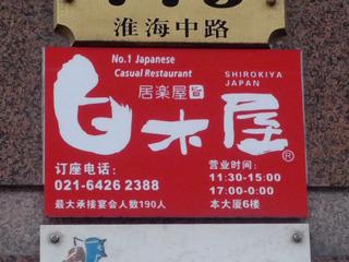 上海白木屋は行きたかったなあ。