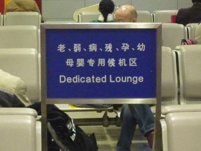 漢字でなんとなくわかる優先席。でも「残」て何だ?