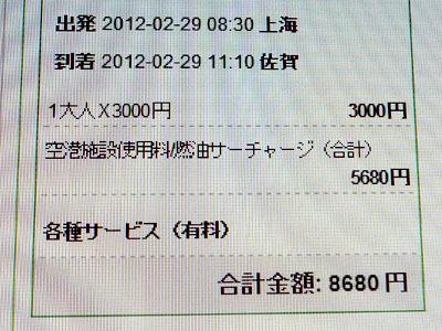 航空券はたしかに3000円だけど…。