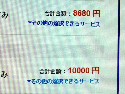 けっきょく茨城→上海は1万円で上海→佐賀は8680円。