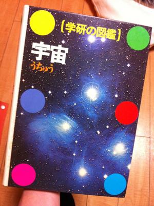 宇宙開発の文献。