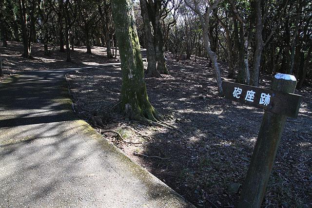 砲座跡には、森林の中を歩いて行く。