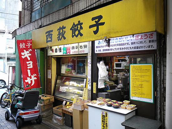 西荻餃子(東京都杉並区西荻南3-10-10)