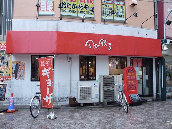 金町餃子(東京都葛飾区金町6-5-1)