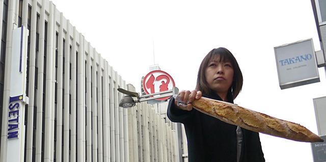フランスパンは、デパートの剣である
