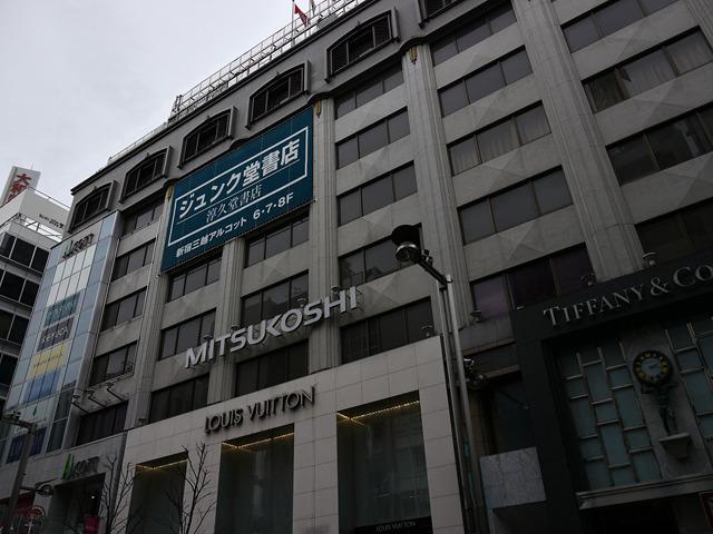 新宿三越アルコット