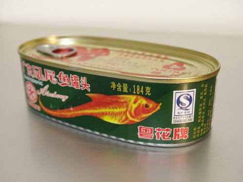 広東省の「風尾魚」のカンヅメだそうです。