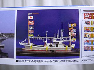 マグロ漁船のアルフォート。ぜひ漁の合間のお茶請けに、漬物か何かと一緒に出して欲しい。