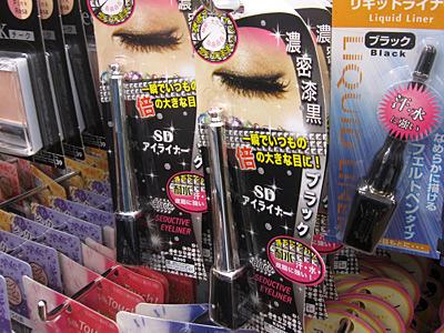 一瞬でいつもの倍の大きな目になる道具が100円ですか。