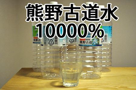 10リットルの水が、この一杯に詰まってる。