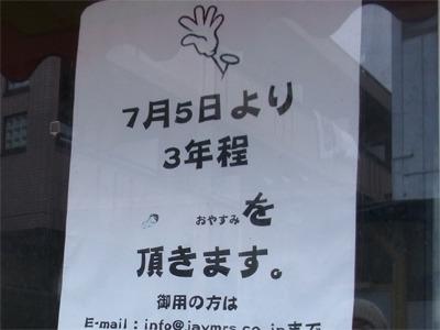 アバウトすぎるお惣菜屋さんがいつ開店するかも気になる所