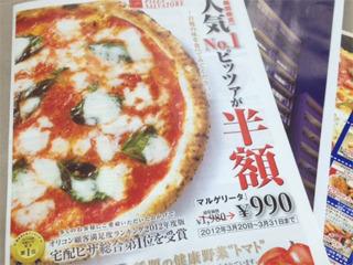 数日後、うちのポストにあのピザの広告が入っていた。わざわざ大宮で食べたのに宅配もしてるほど有名だったのか…。しかも半額。