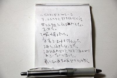 遂に夢の内容をメモに残せた。字が汚すぎるが僕には読める。