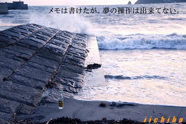大荒れの太平洋の夢を見ました。