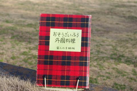 昭和の香り漂うレシピ本