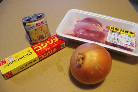 材料:鳥もも肉、玉ねぎ、マッシュルーム、固形スープ