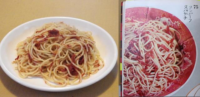 完成。「コンビーフスパゲチ」