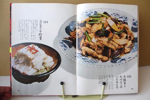 このページは和食にしか見えない。