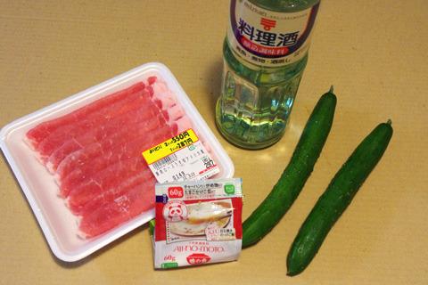 材料:きゅうり、豚肉、料理酒、味の素