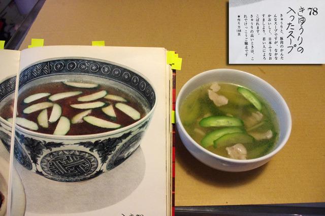 完成。「きゅうりの入ったスープ」